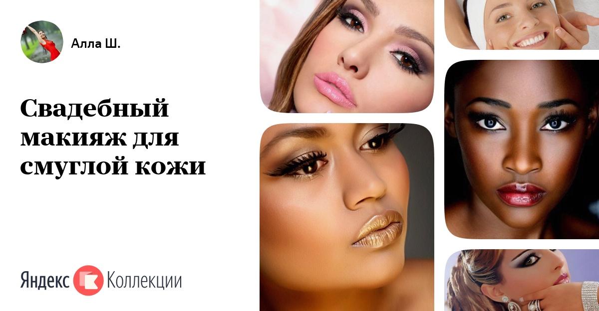 Фото макияжа для смуглых