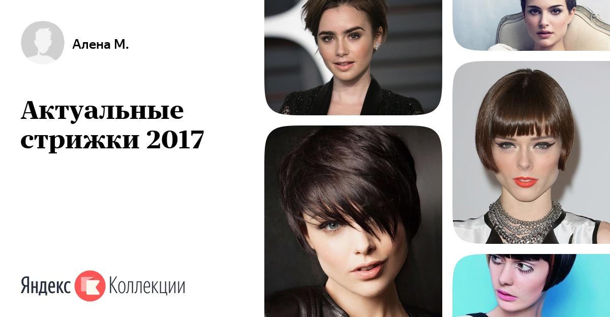Какие прически в моде 2017-2018