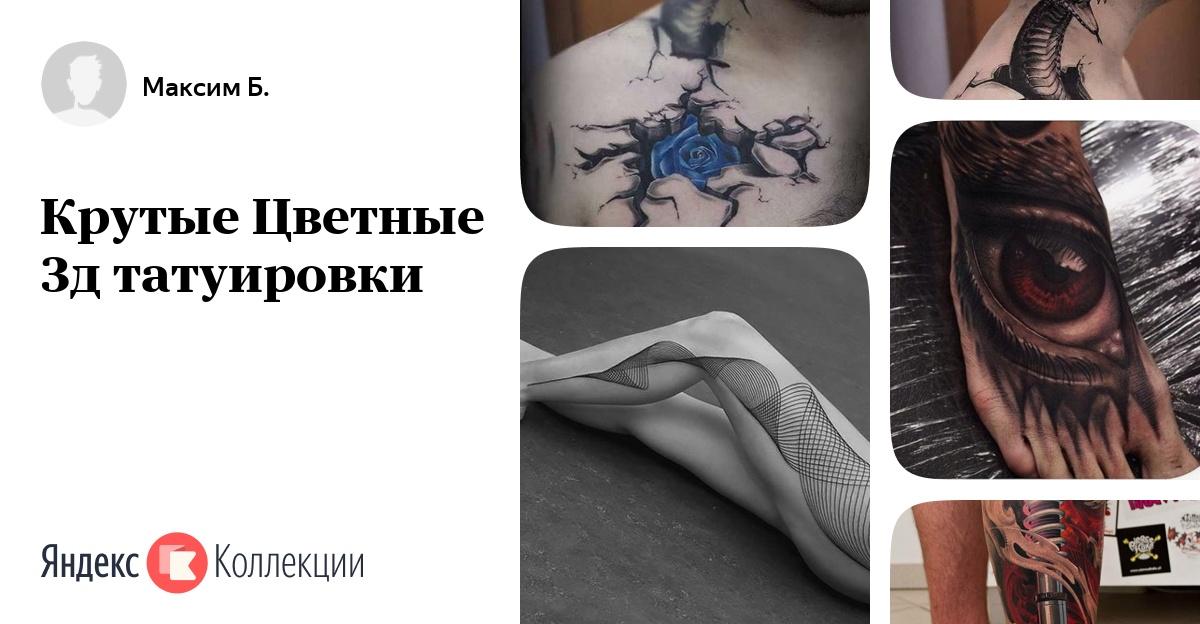 Интимные татуировки и прически