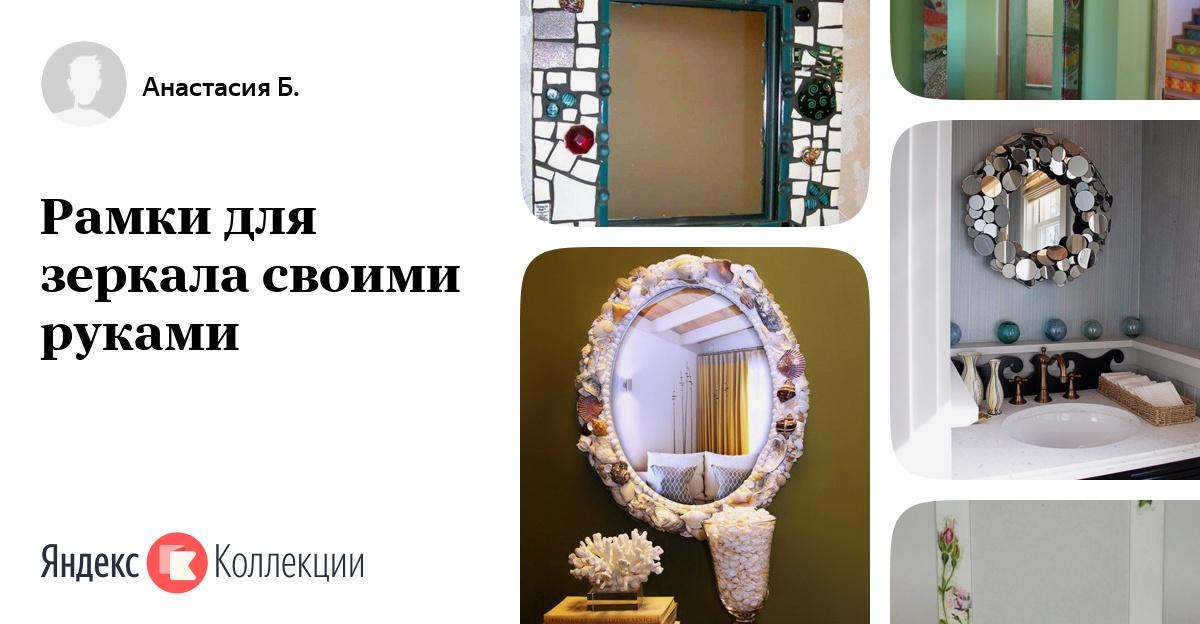 Интересные рамки для зеркал своими руками