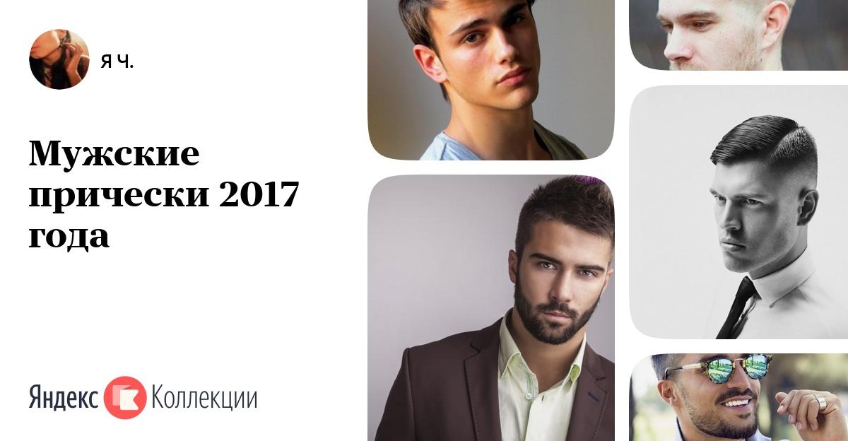 Стрижки модные в 2017 году мужские