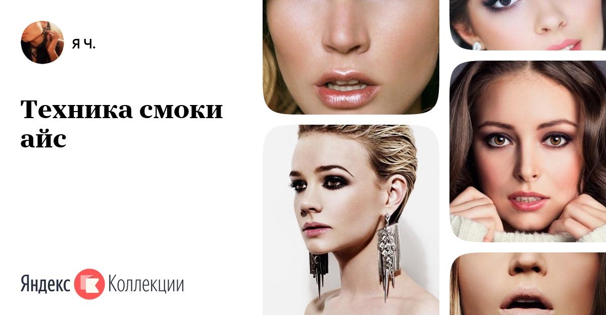 Как правильно сделать макияж смоки айс