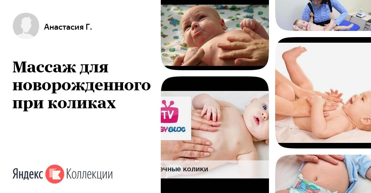 Массаж младенцам своими руками