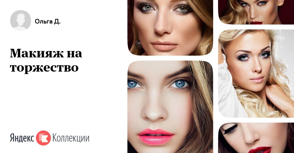 Профессиональный макияж дома