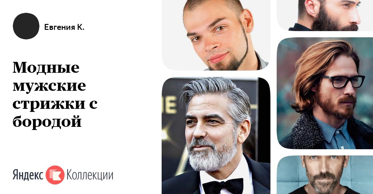 прически для бороды фото
