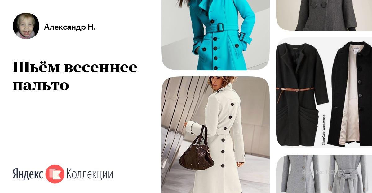 Как сшить весенне пальто в