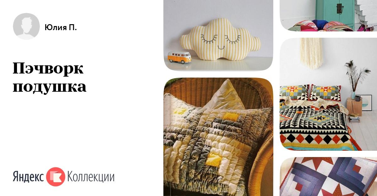 Схемы подушки пэчворк для начинающих схемы пошагово