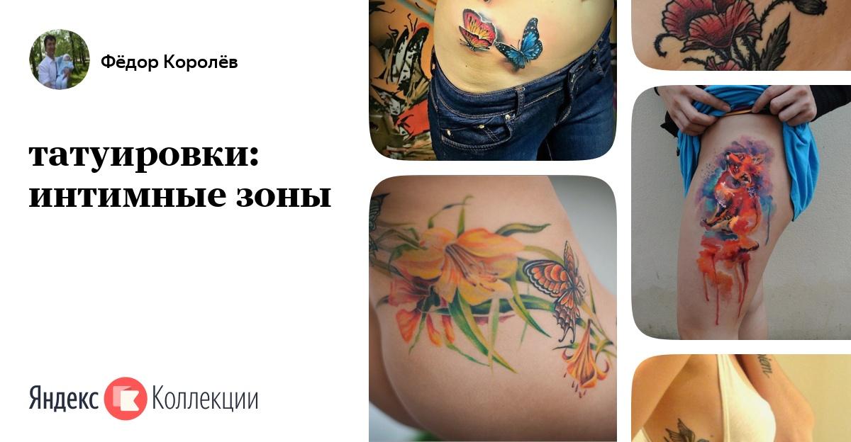 intimnie-tatuirovki-podborka