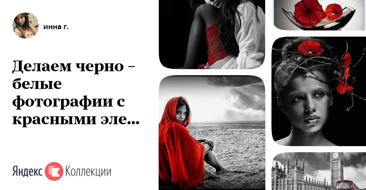 Как сделать цветной элемент на черно белом фото