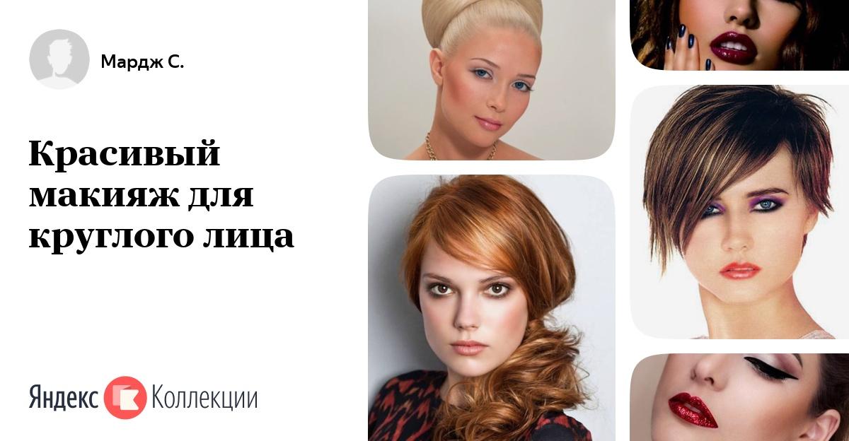 Прическа макияж для круглого лица