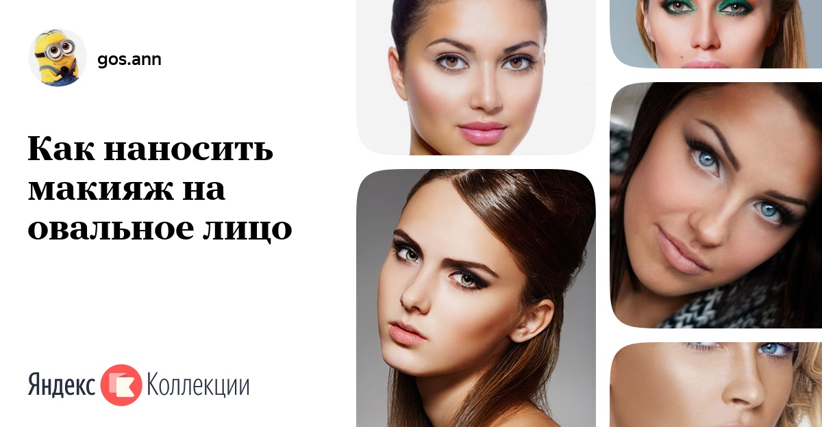 Как правильно наносить макияж на лицо в 50 лет 94