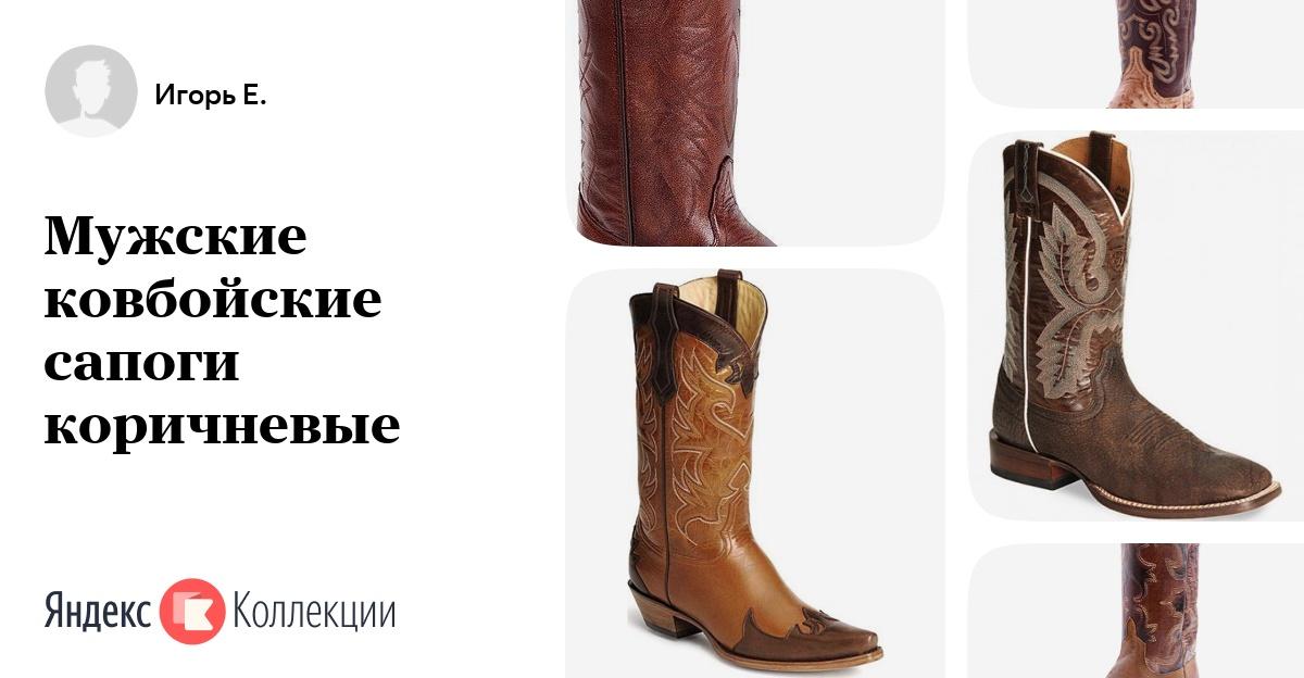 Мужские ковбойские сапоги
