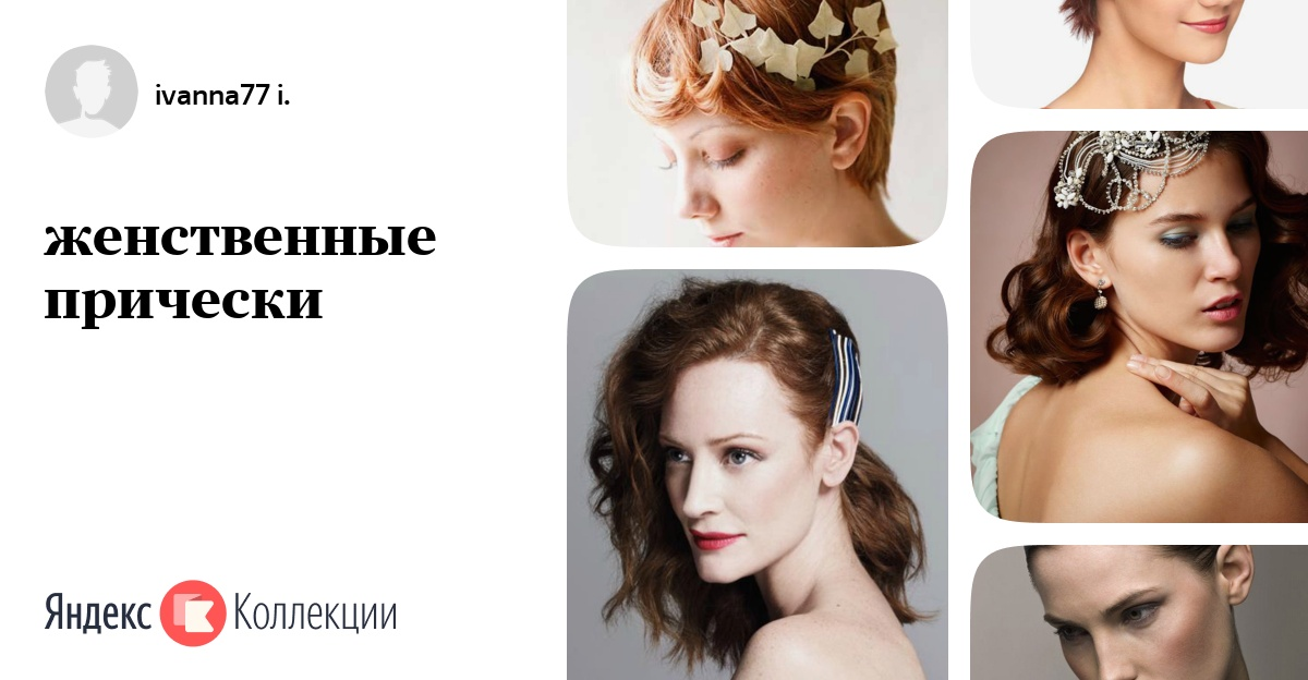 Женственные причёски
