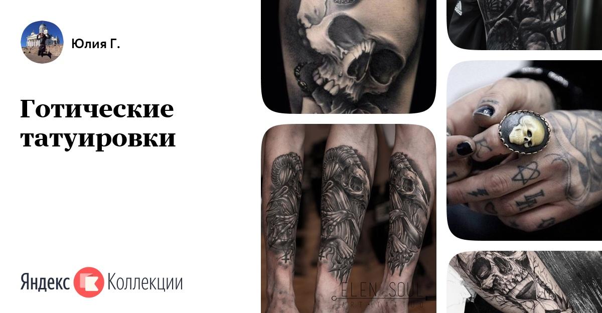 Фото тату в готическом стиле на руке
