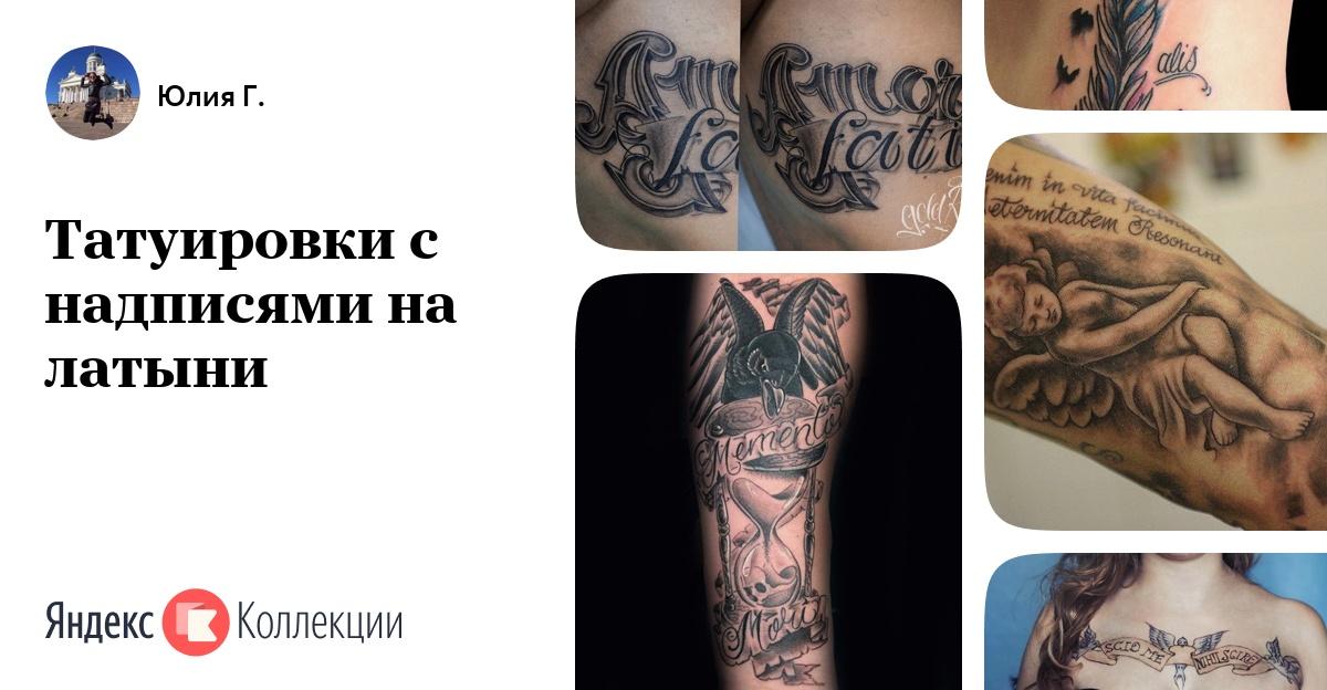 Надписи на латыни с переводом для тату для девушек на руке