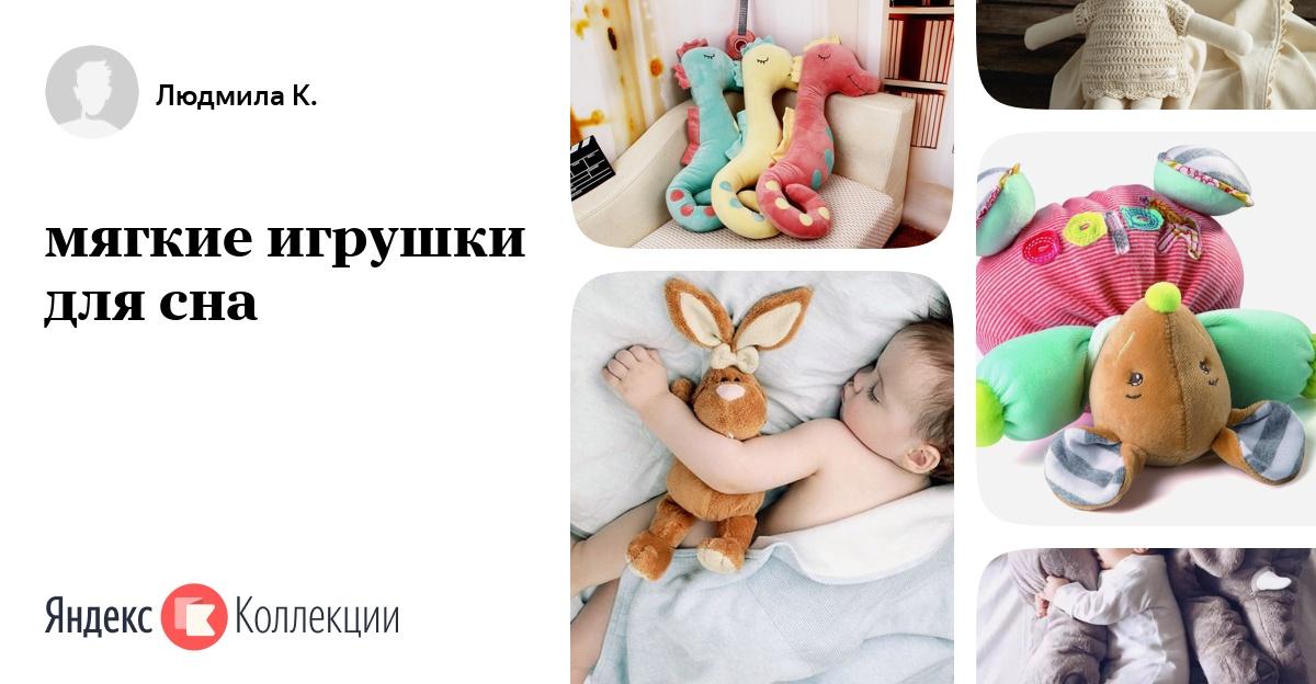 Игрушки для сна 131