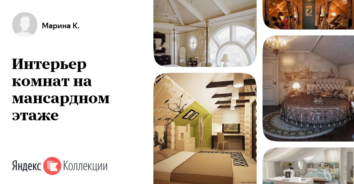Дизайн комнат на мансардном этаже