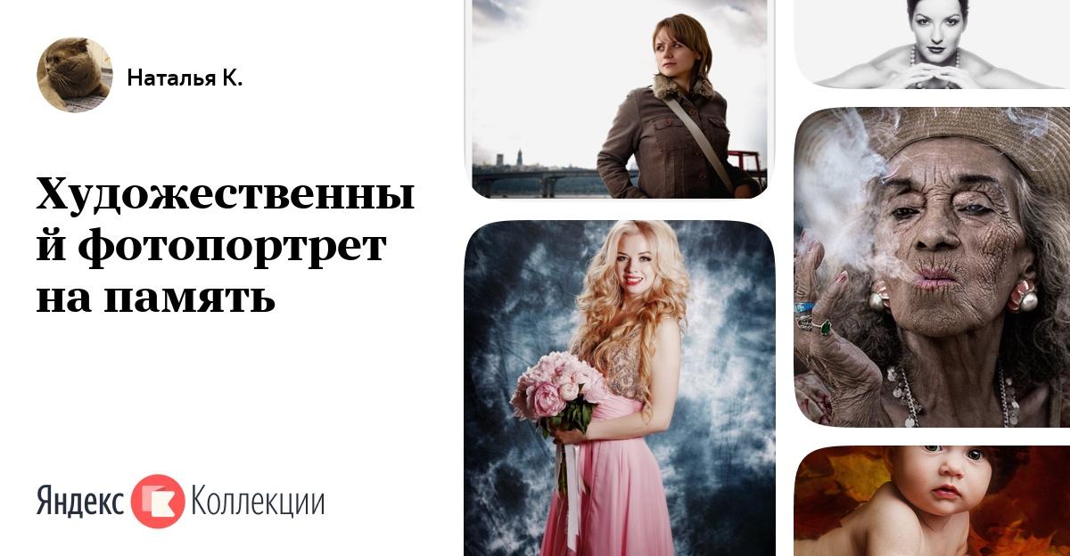 Фотопортреты как сделать