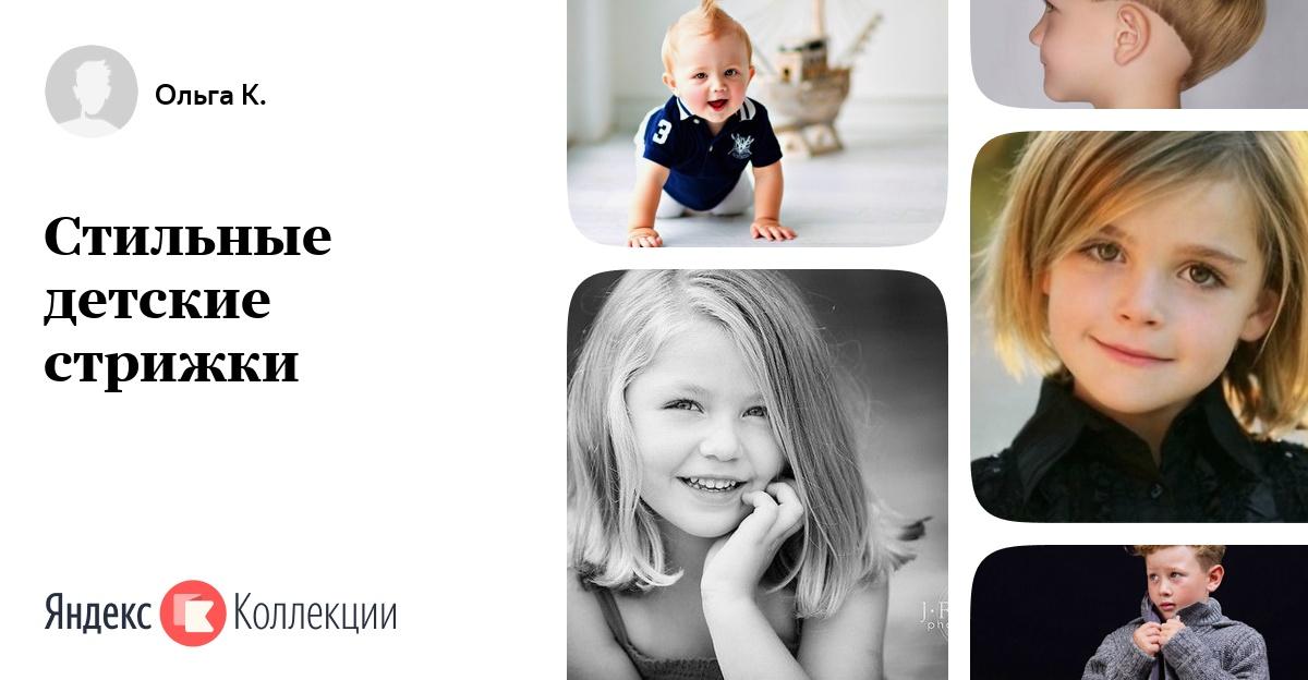 детские прически 2013 фото