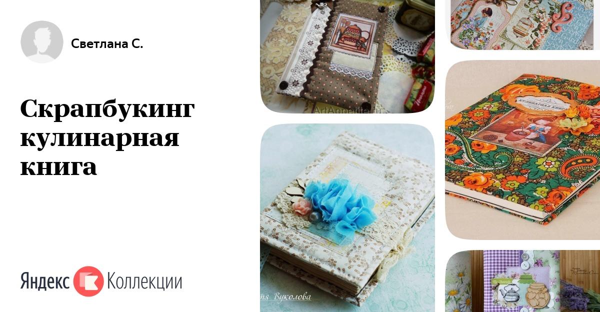 Скрапбукинг кулинарная книга
