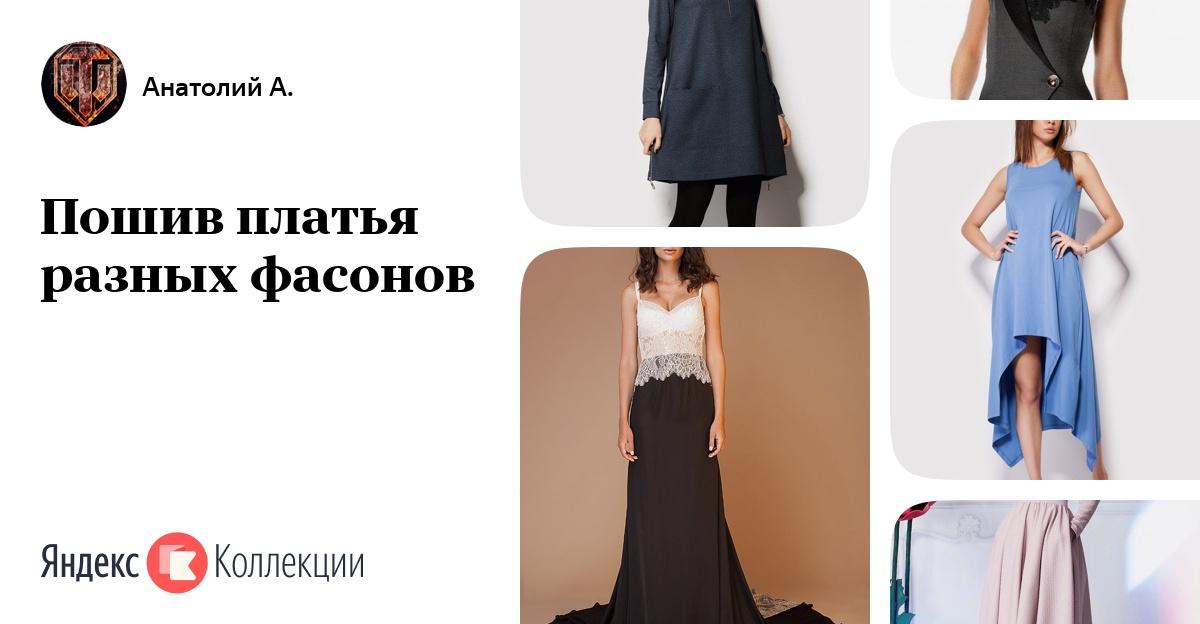 Сшить платье разные платья