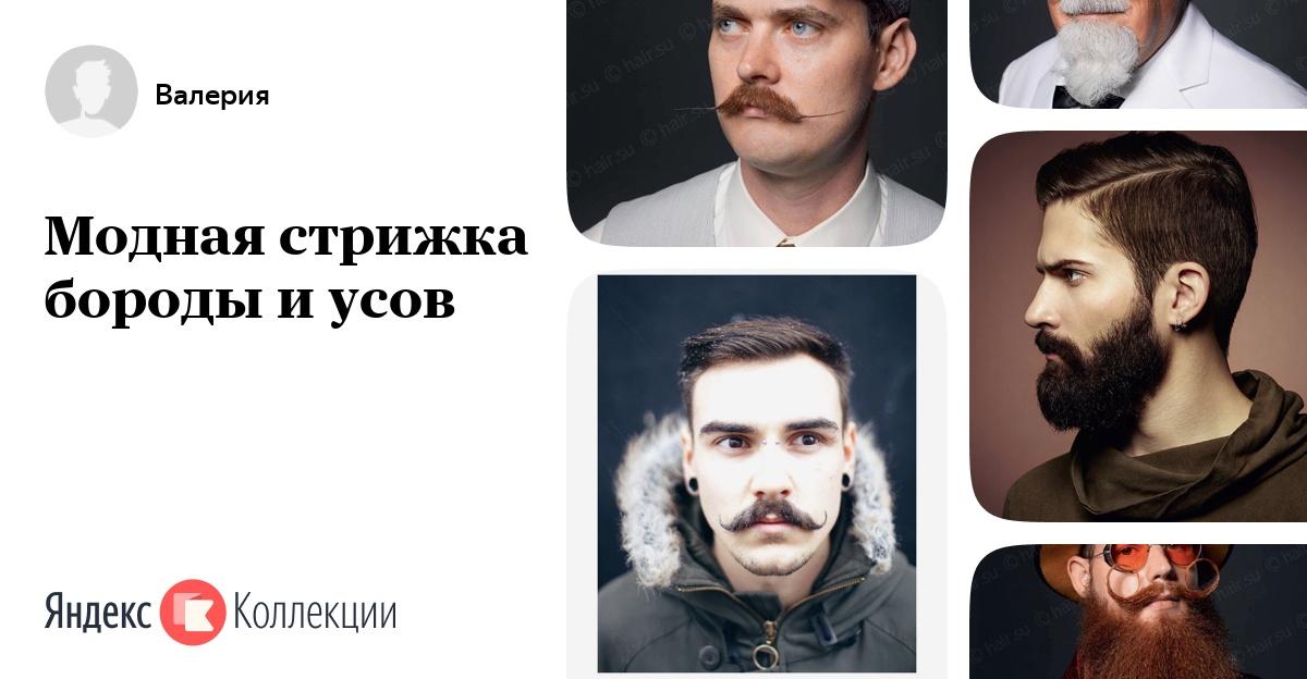 модные прически усов