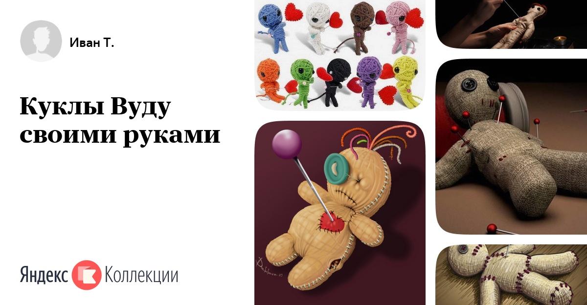 Кукла вуду своими руками в домашних условиях