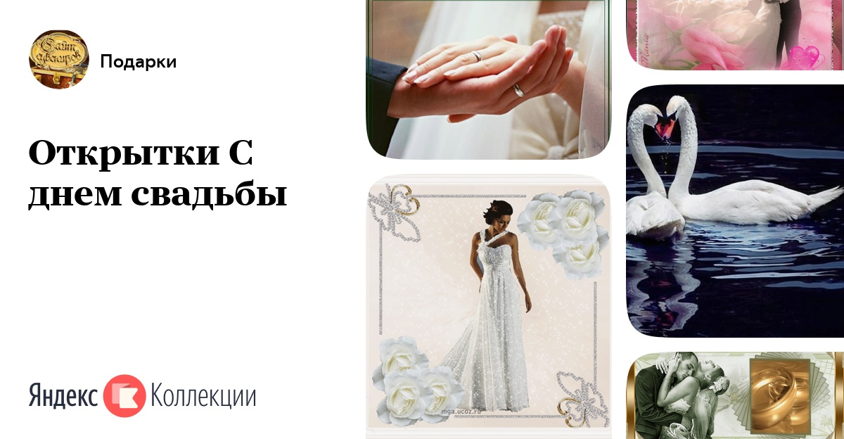Поздравление с бумажной свадьбой открытки