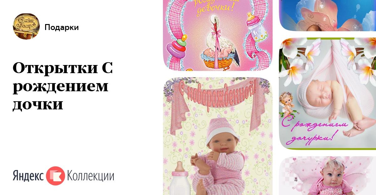 Открытка или подарок с рождением дочки