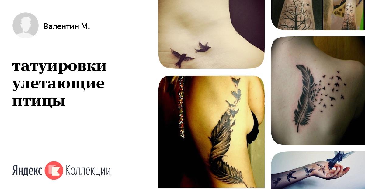 Фото летящих птиц тату