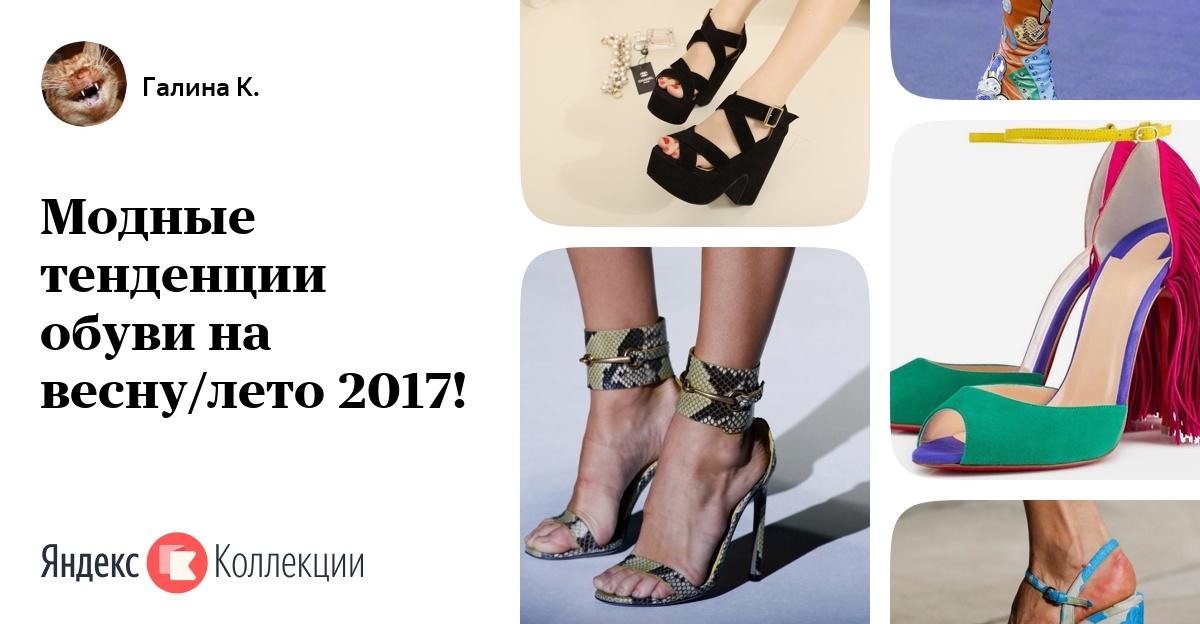Тренды обувь весна лето 2018 с чем