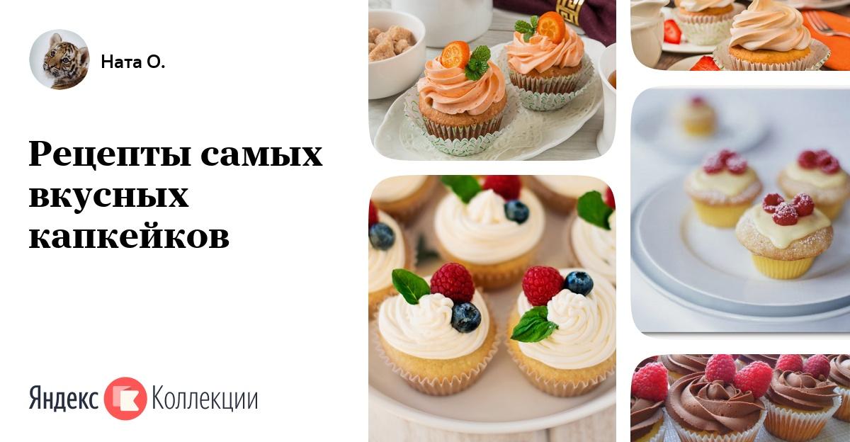 Самый вкусный рецепт капкейков с фото пошагово