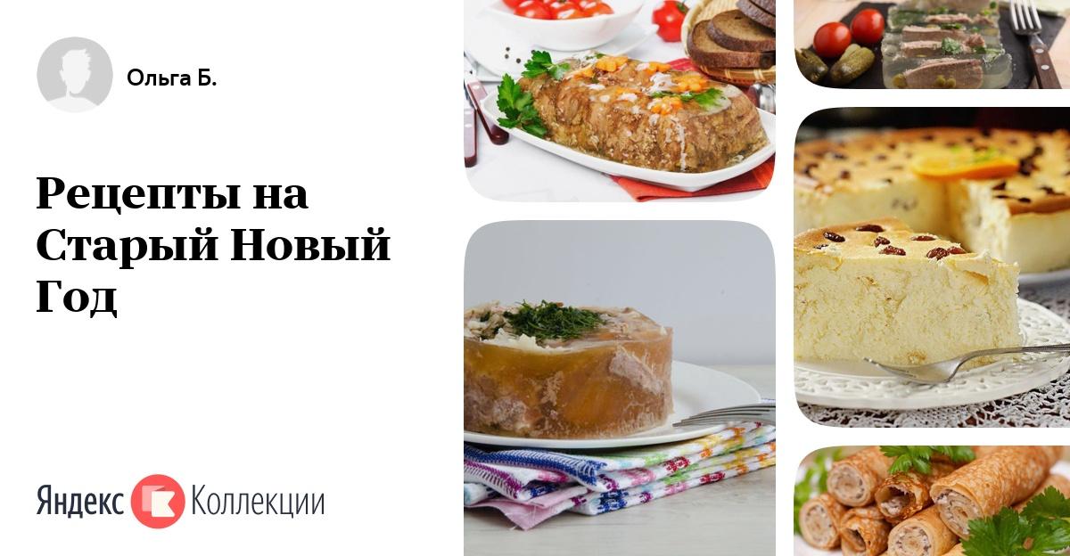 Блюда на старый новый год рецепты