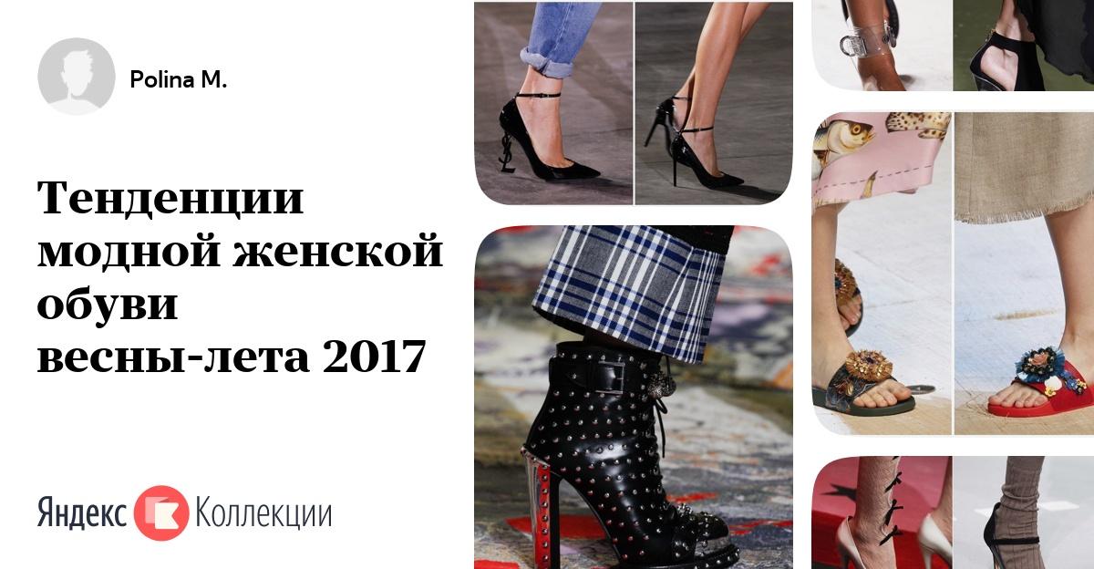 Женская обувь лето 2017 года