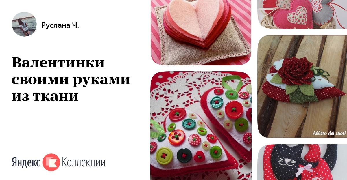 Валентинка из ткани