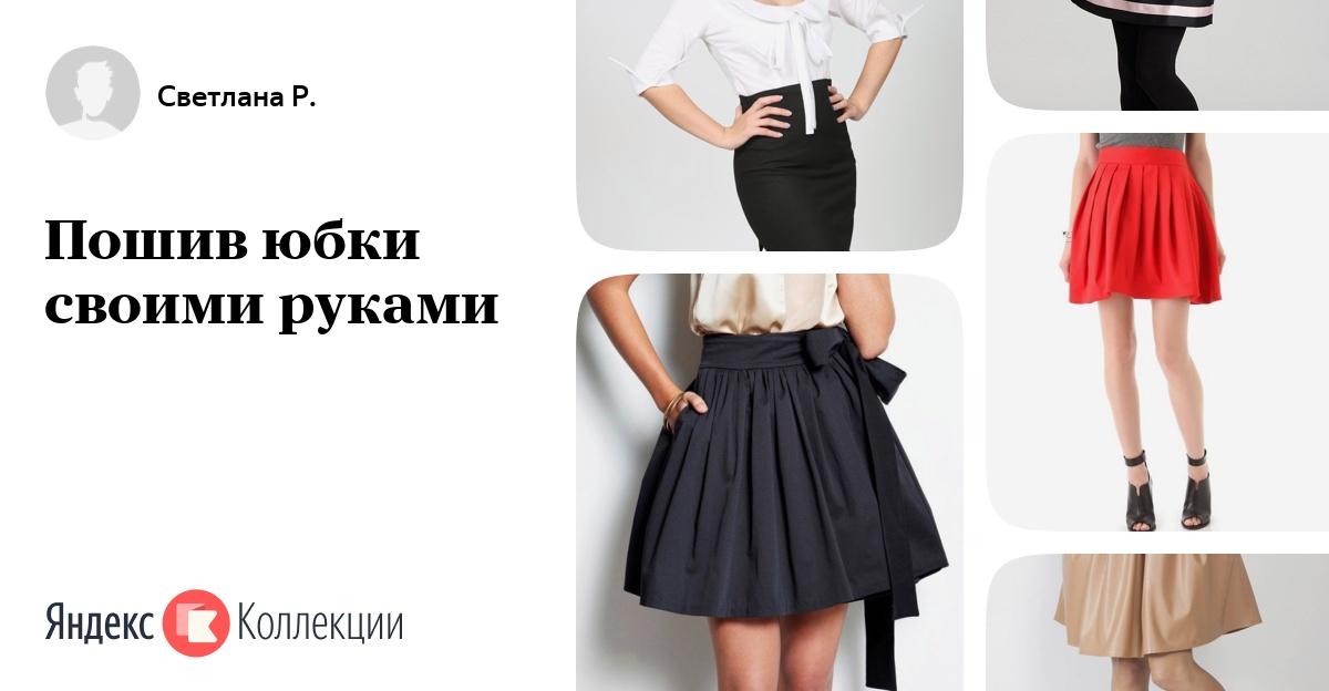 Как быстро сшить юбку в офис