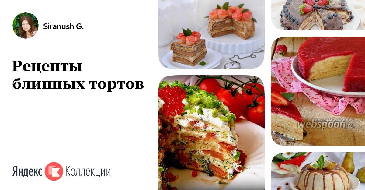 Рецепт блинного торта пошагово