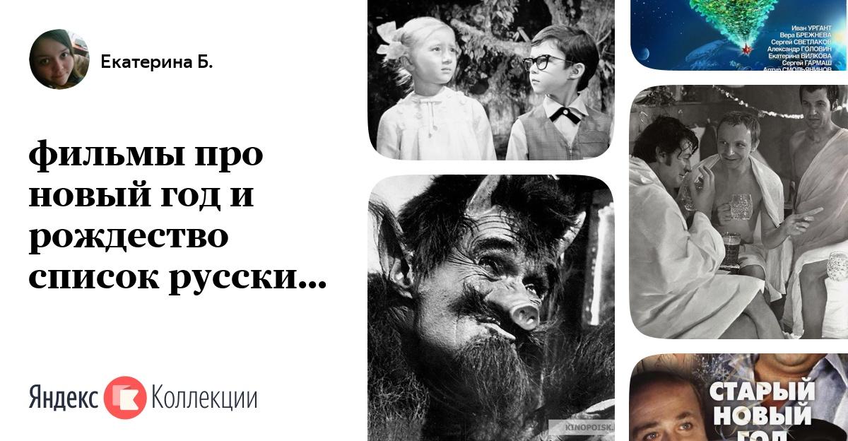 Фильмы про новый год русские комедии