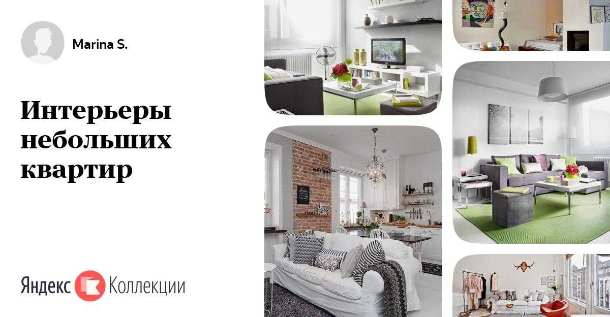 Дизайны маленьких квартир 2018