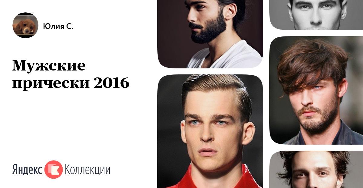 Причёски мужские 2016