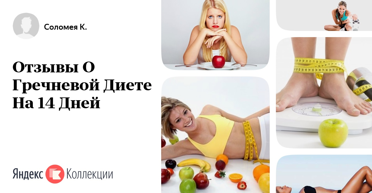 Отзывы о гречневой диете на 14 дней