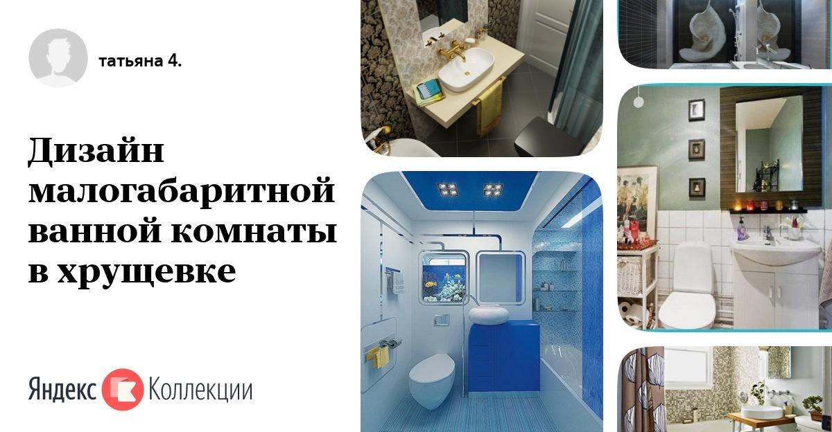 Дизайн ванных комнат брежневка