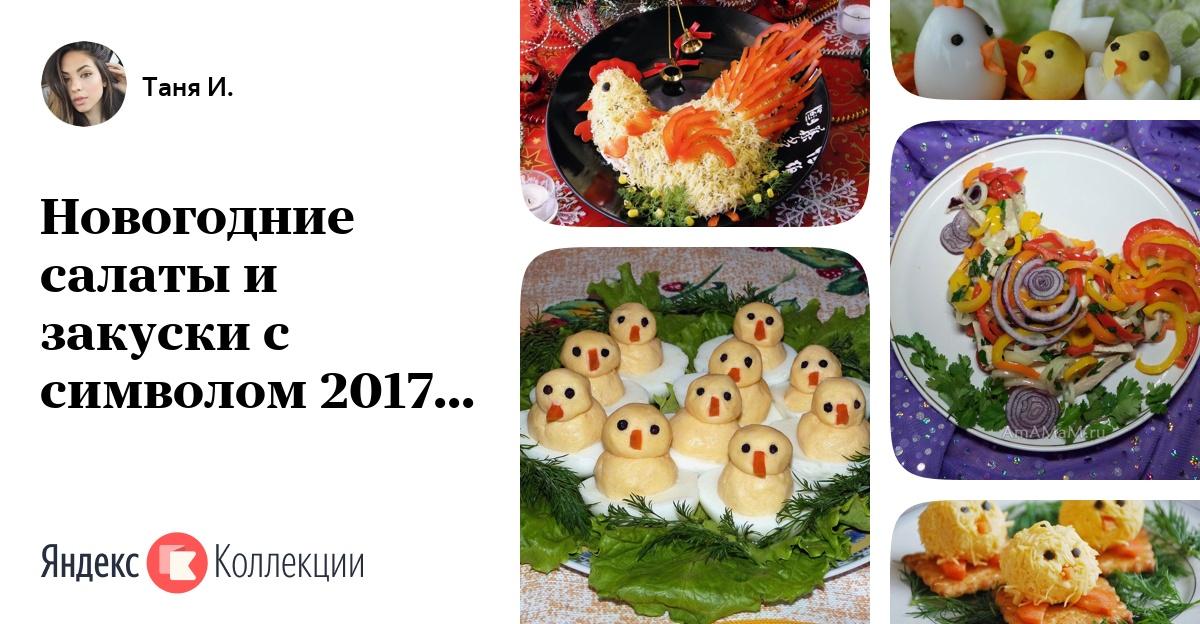 Новогодние рецепты 2017 года закуски и салаты