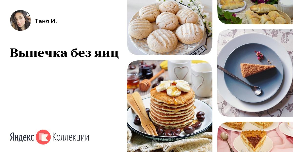 Рецепты печений без яиц