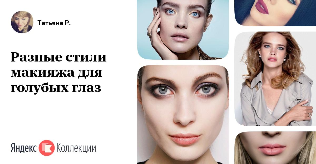 Разные стили в макияже