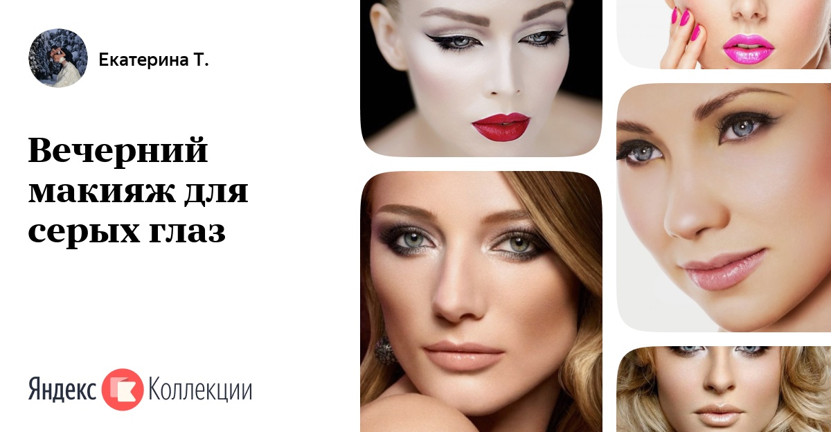 Сделать красивый макияж