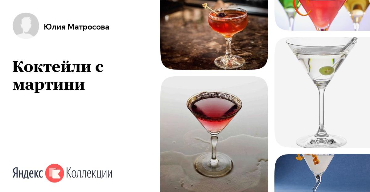Как с чем пьют мартини бьянко в домашних условиях