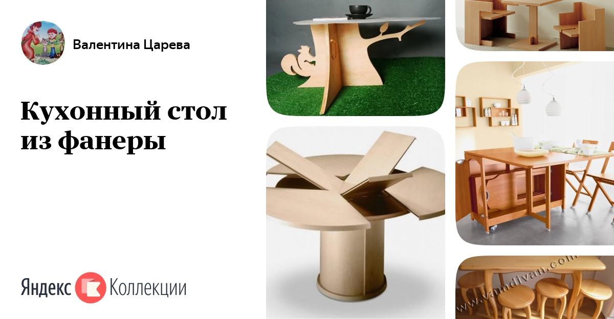 Кухонный стол из фанеры