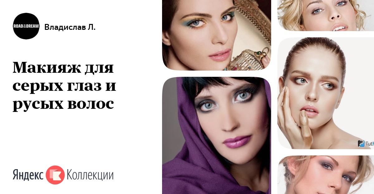 Макияж для серых глаз и русых волос