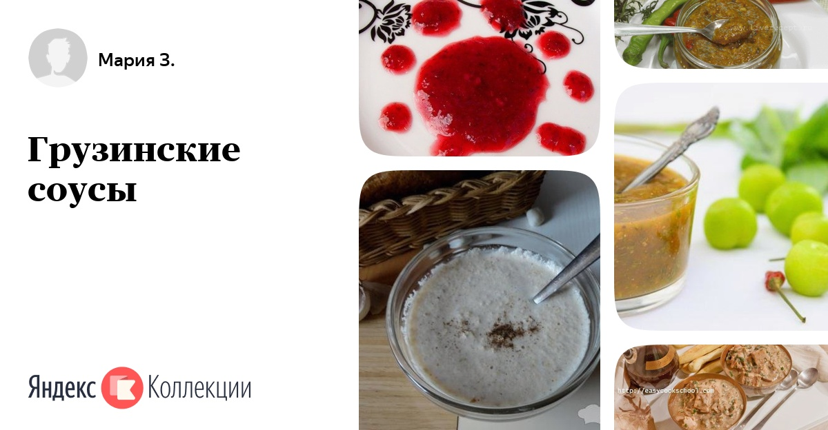 Рецепт грузинских соусов на зиму